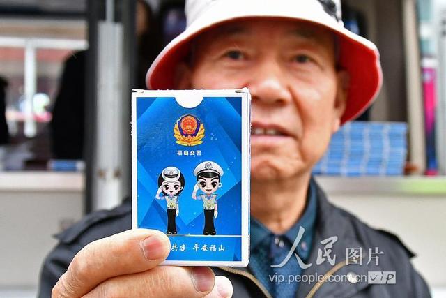 山东烟台:交通安全定制扑克受欢迎