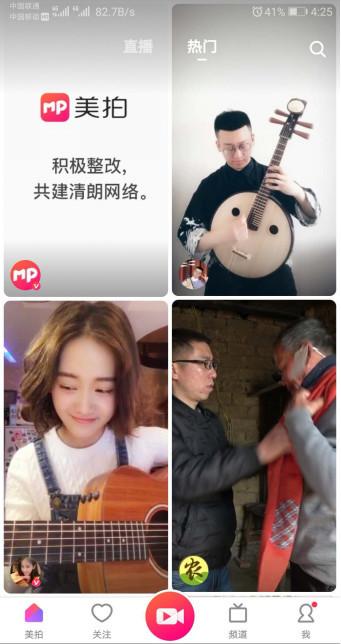 美拍主动下架停更30天,CEO吴欣鸿发表致歉信