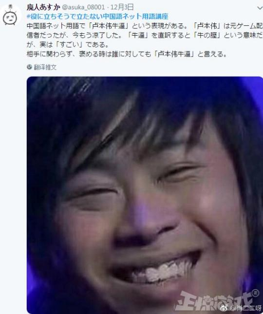 下图的翻译是:中国网络用语