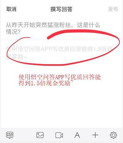 「答题得现金」功能升级,在悟空问答App答题