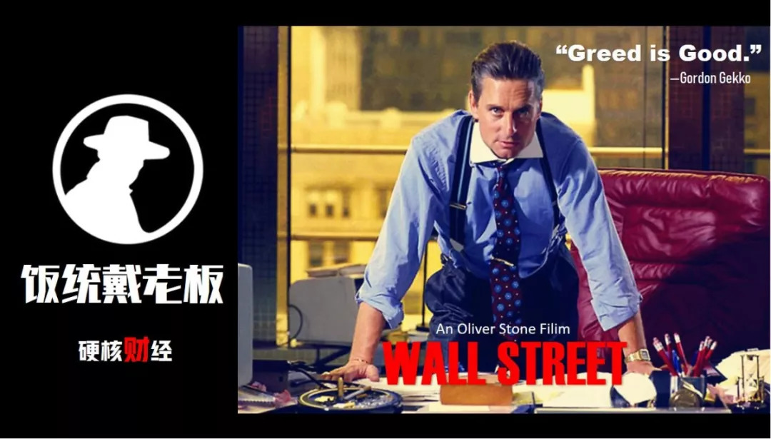 《华尔街》:资本主义爱情故事