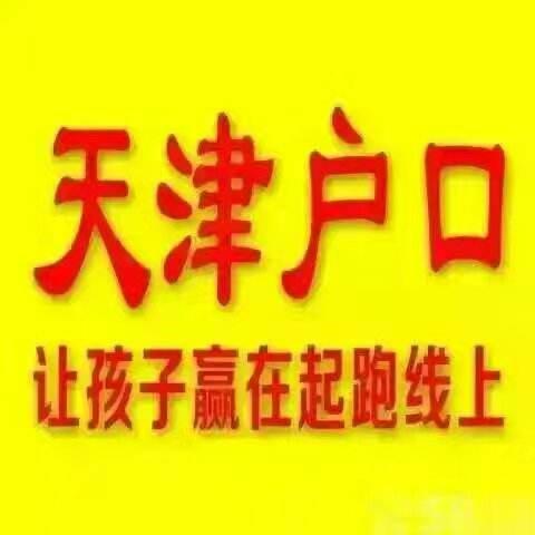 天津人才落户新政将变?天津人社局:不会变化