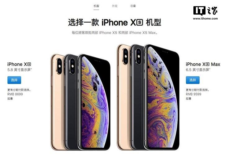 苹果iphonexs/xsmax发货周期缩短:12周