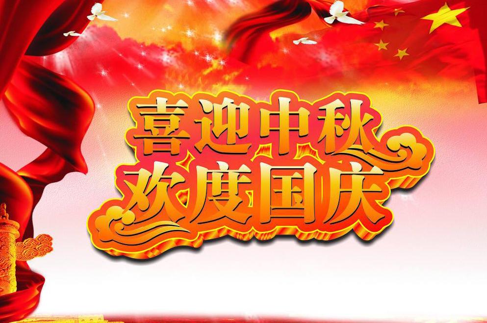 2017国庆节最新客户祝福短信大全推荐