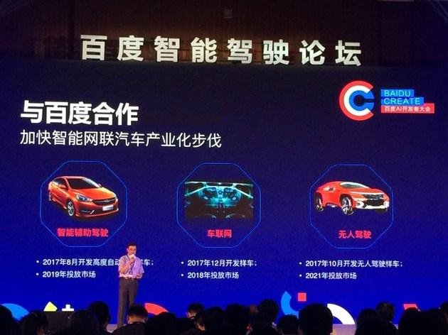 奇瑞智能网联产品计划 2021年实现无人驾驶