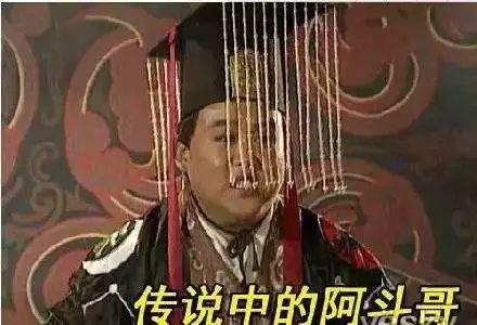 司马昭摆鸿门宴,刘阿斗乐不思蜀图片