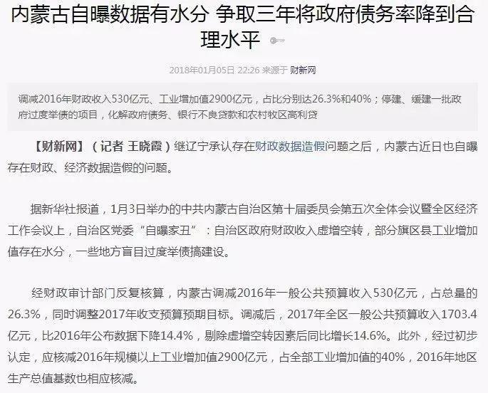 天津gdp造假_天津GDP造假,降3300亿