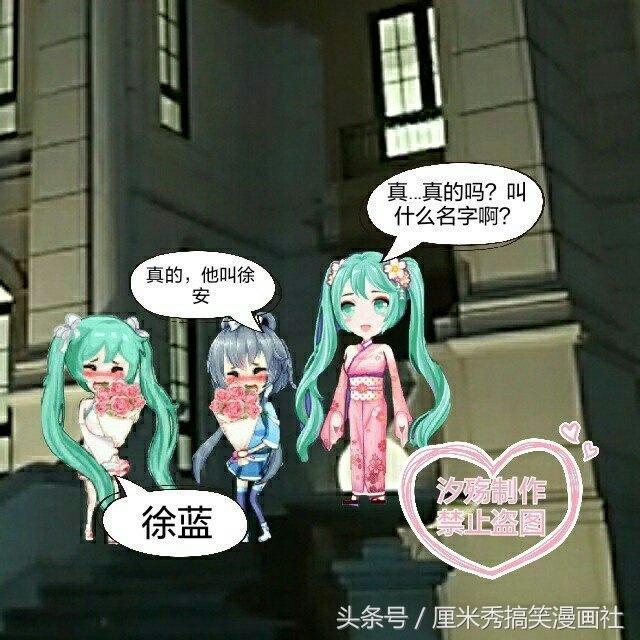 厘米秀漫画:初音与洛天依的一生a漫画阿狸漫画福利图片