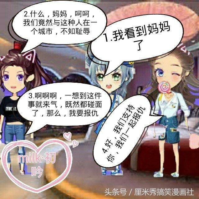 厘米秀漫画:大陆的v漫画计划罗漫画姐妹斗11话图片