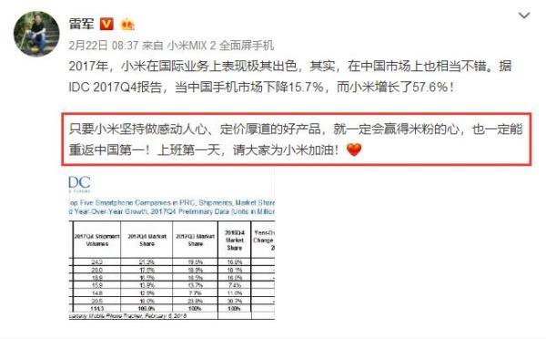 雷军号称未来十个季度内小米将重回中国第一!
