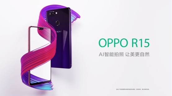 OPPO R15超高屏占比,是行业内异形全面屏的最好方案