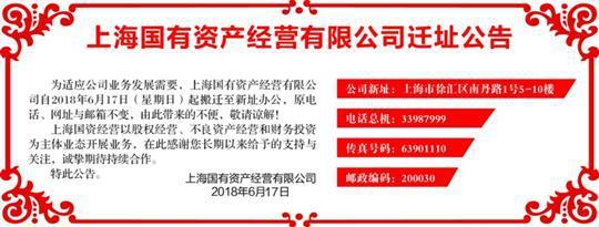 上海国有资产经营有限公司迁址公告