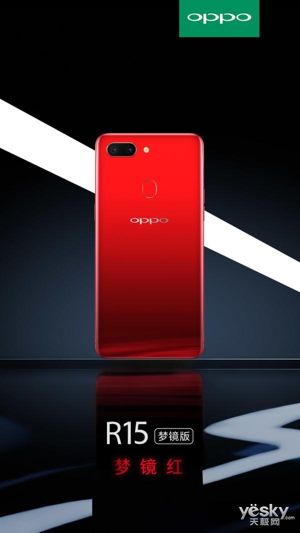 """手机界的""""时尚大师"""" OPPO R15这回真的很""""色"""""""