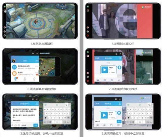 全屏多任务的多方位交互方式,在OPPO R15上成为现实