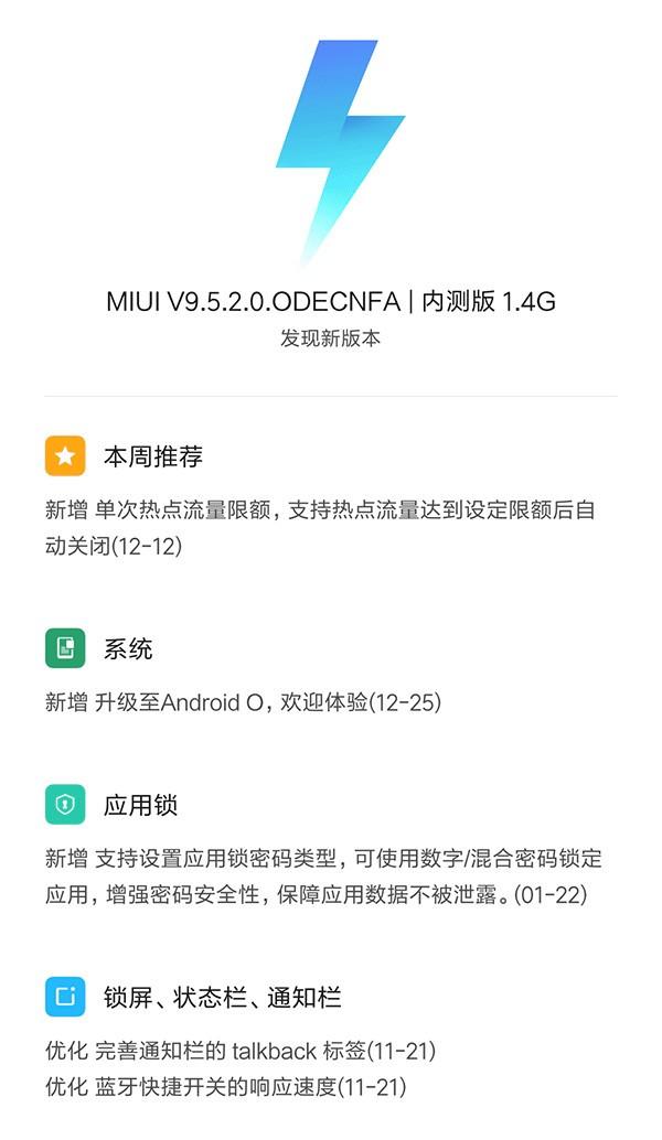 小米MIX 2新系统推送 人脸识别功能强大