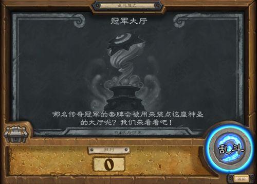 炉石传说乱斗模式冠军大厅玩法介绍 冠军大厅卡组推荐