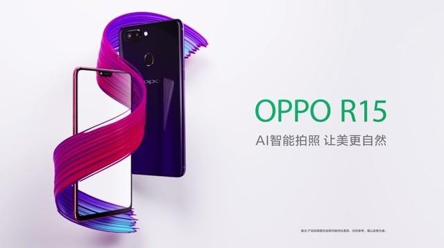 OPPO R15是实现异形全面屏必经之路