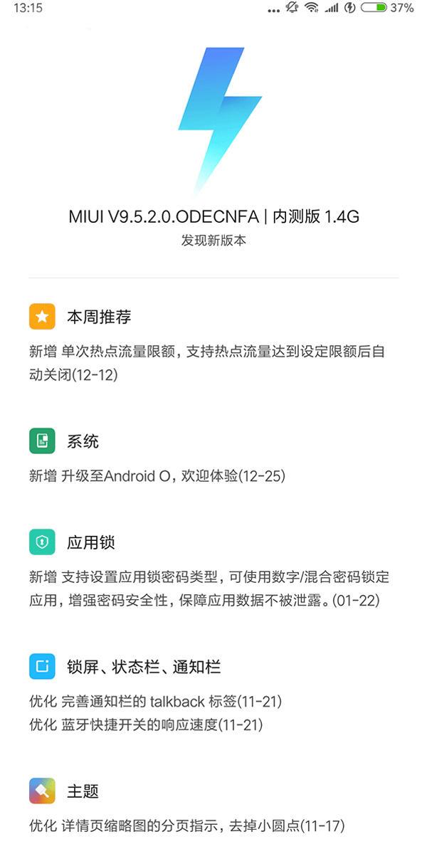 开启小范围推送,小米MIX2安卓8.0稳定版已经不再遥远