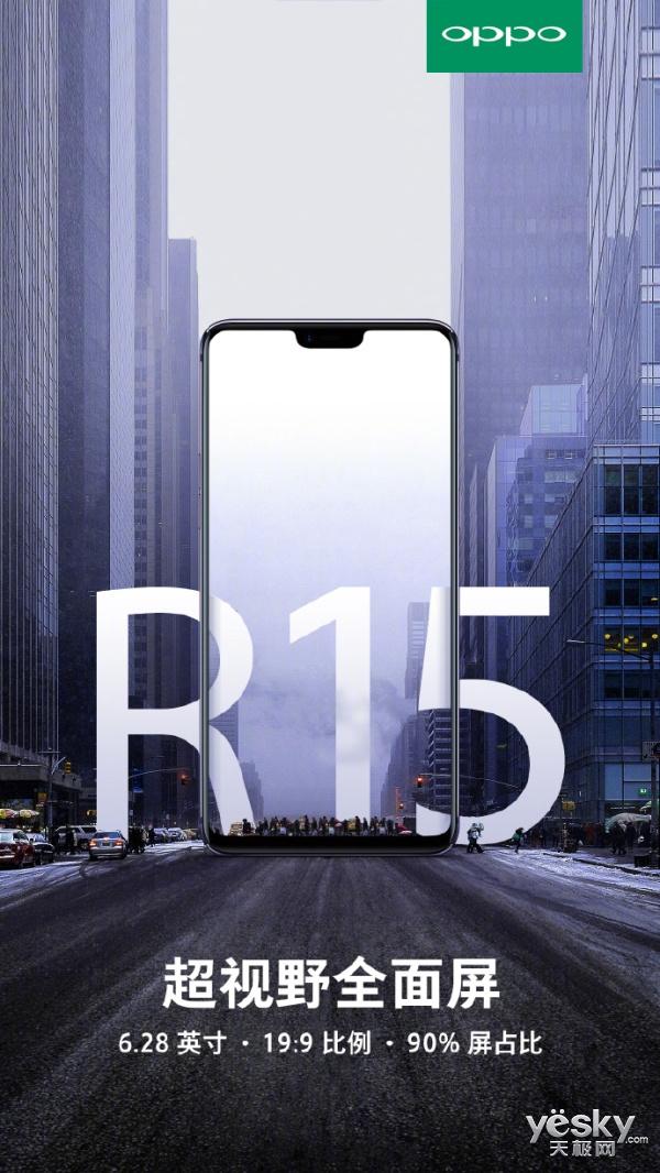 不甘心做普通的全面屏手机:OPPO自曝R15配置 iPhone X同款刘海