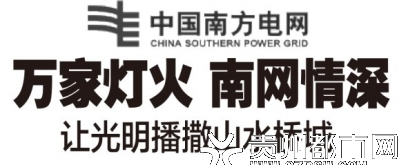 都匀供电局开发区分局春节保供电圆满收官